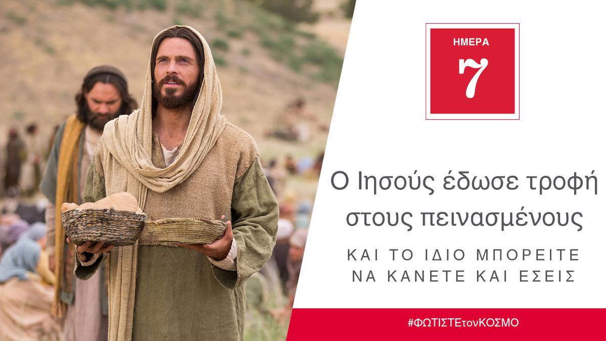 ΗΜΕΡΑ 7 - Ο Ιησούς έδωσε τροφή στους πεινασμένους και το ίδιο μπορείτε να κάνετε και εσείς