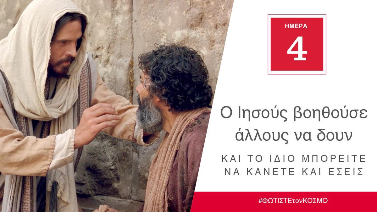 ΗΜΕΡΑ 4 - Ο Ιησούς βοηθούσε άλλους να δουν και το ίδιο μπορείτε να κάνετε και εσείς