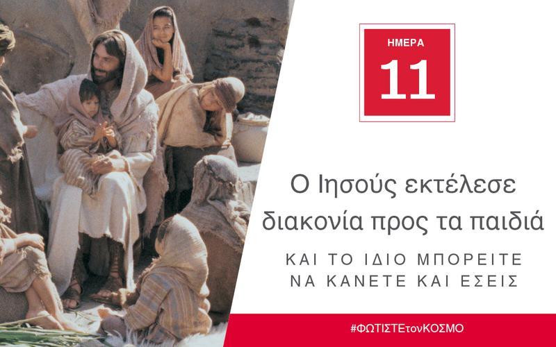 Ο Ιησούς εκτέλεσε διακονία προς τα παιδιά και το ίδιο μπορείτε να κάνετε και εσείς