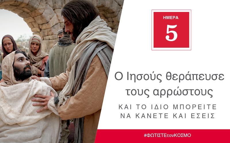 Ο Ιησούς θεράπευσε τους αρρώστους και το ίδιο μπορείτε να κάνετε και εσείς