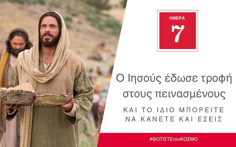 Ο Ιησούς έδωσε τροφή στους πεινασμένους και το ίδιο μπορείτε να κάνετε και εσείς