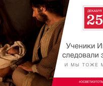 День 25 - Ученики Иисуса следовали за Ним, и мы тоже можем