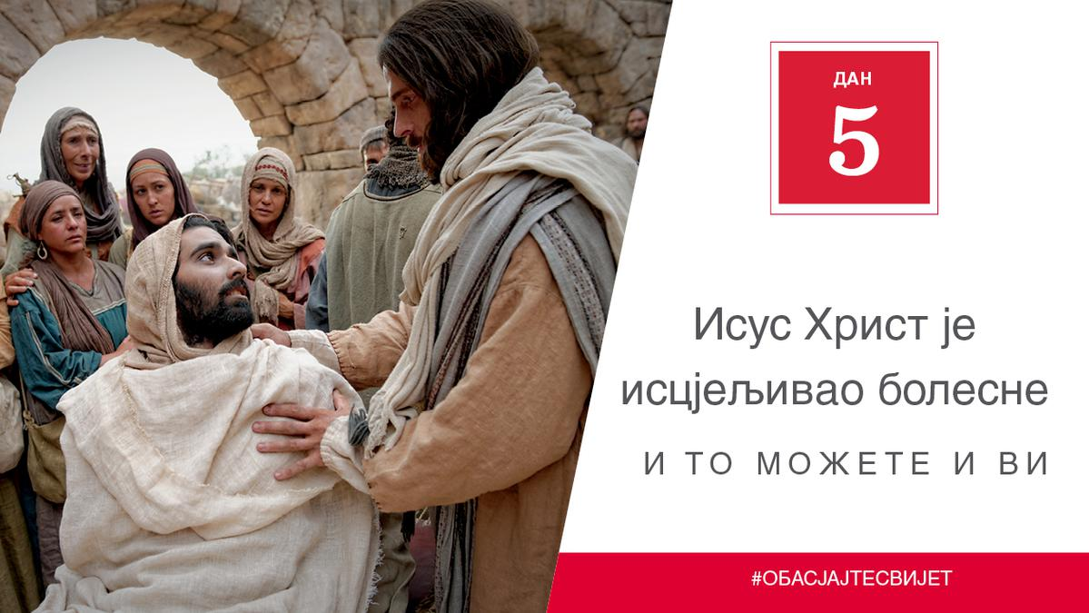 ДЕЦ. 5. - Исус Христ је исцељивао болесне и то можете и ви