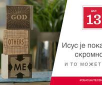 ДЕЦ. 13. - Исус је показивао скромност и то можете и ви