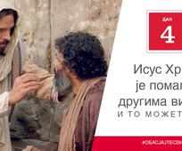 Jesus-helped-others-to-see-and-so-can-you