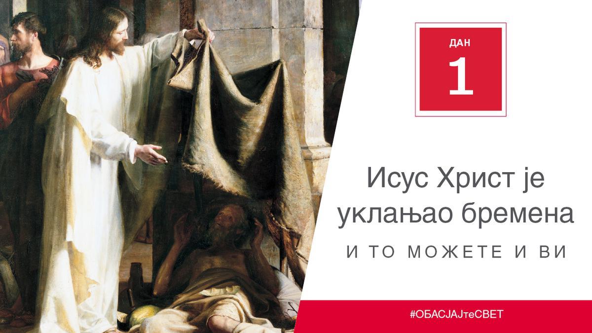 ДЕЦ. 1. - Исус Христ је уклањао бремена и то можете и ви
