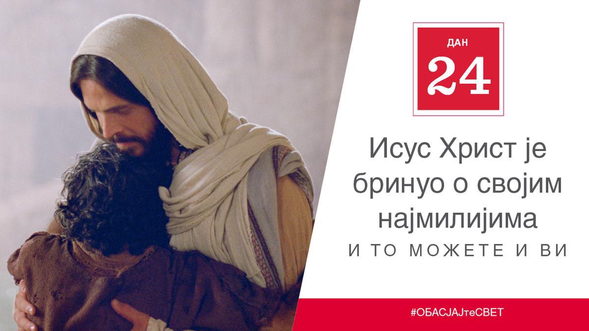 ДЕЦ. 24. - Исус Христ је бринуо о својим најмилијима и то можете и ви