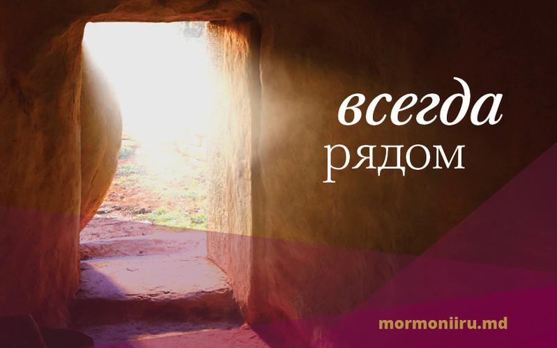 Пасхальное послание: Иисус Христос всегда рядом