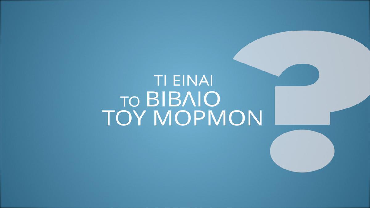Τι είναι το Βιβλίο του Μόρμον;