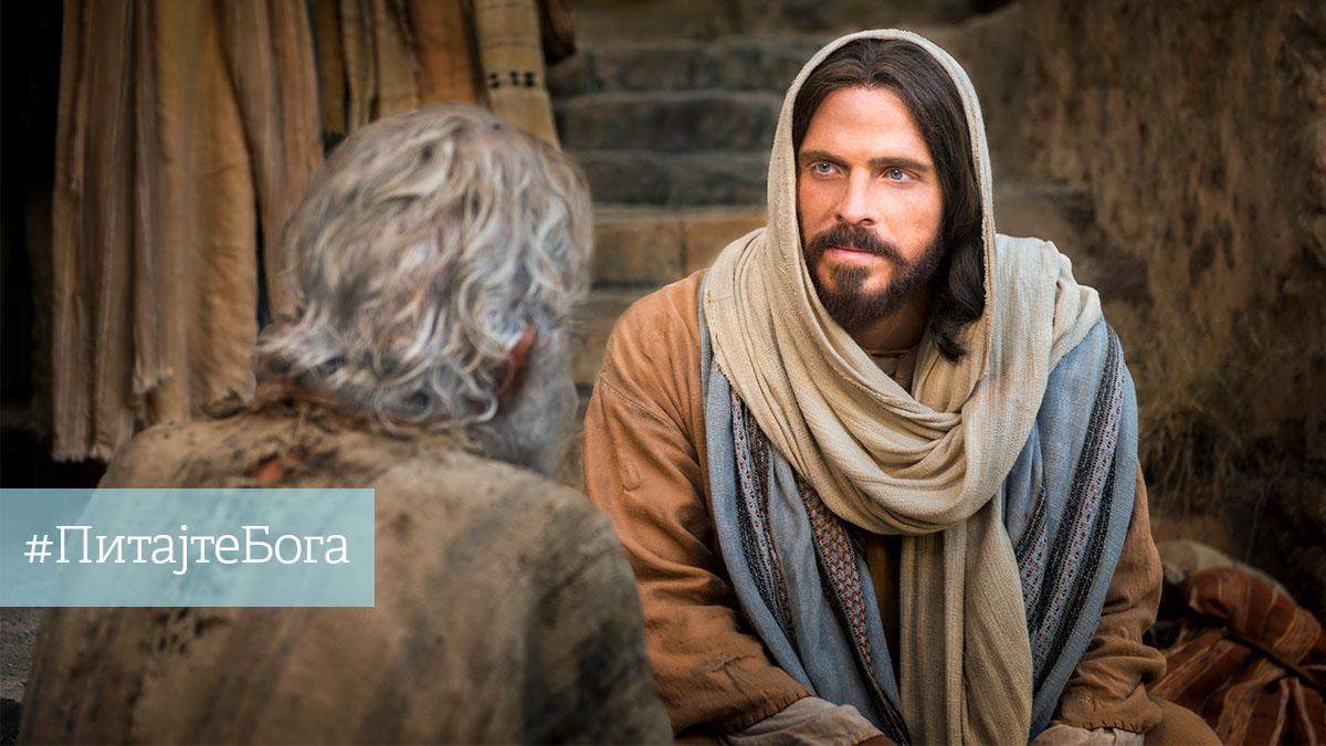 Питајте Бога -  Могу ли се оканити својих грешака?