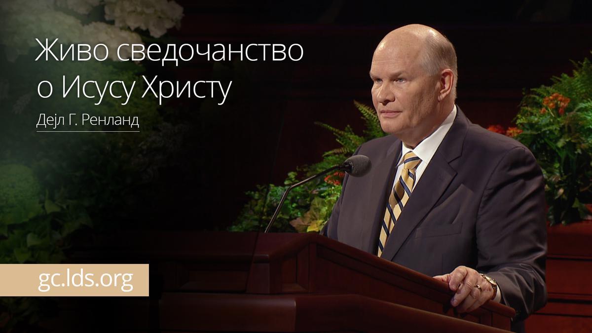 Живо сведочанство о Исусу Христу - cтарешина Ренлунд