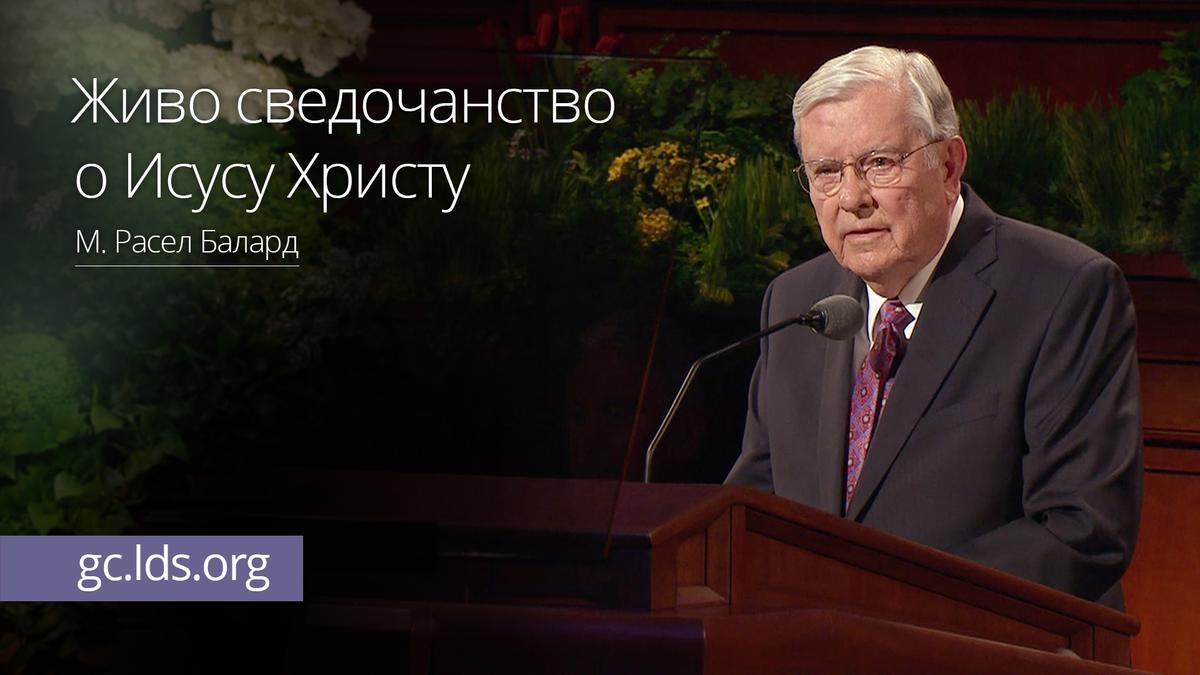 Живо сведочанство о Исусу Христу - cтарешина Балард