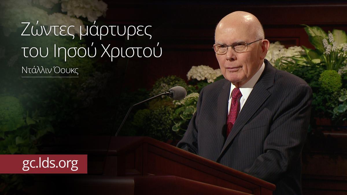 Ζώντες μάρτυρες του Ιησού Χριστού -- Πρεσβύτερο Όουκς