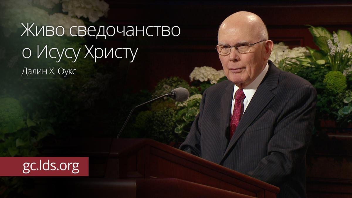 Живо сведочанство о Исусу Христу - cтарешина Оукс