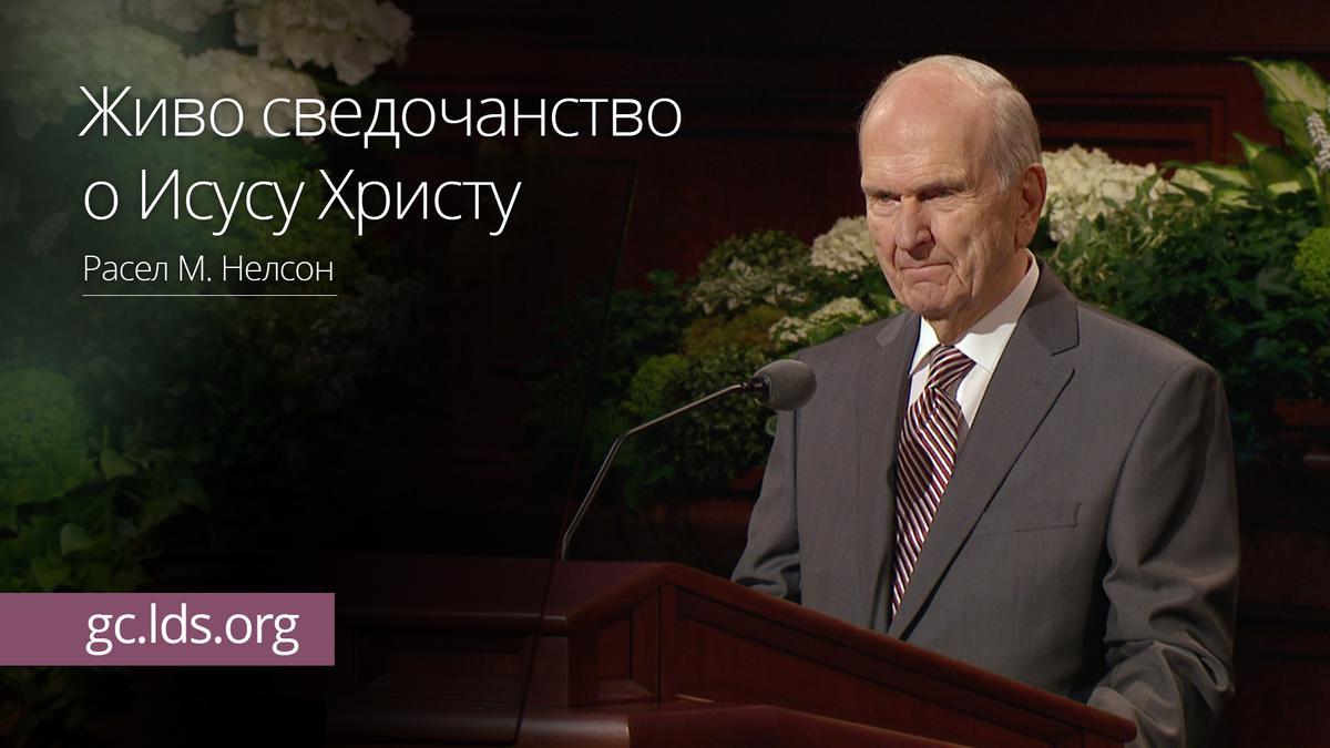 Живо сведочанство о Исусу Христу - председник Нелсон