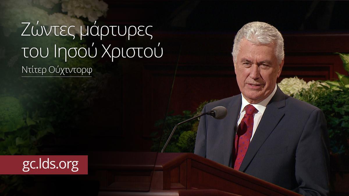 Ζώντες μάρτυρες του Ιησού Χριστού -- Πρόεδρος Ούχτντορφ
