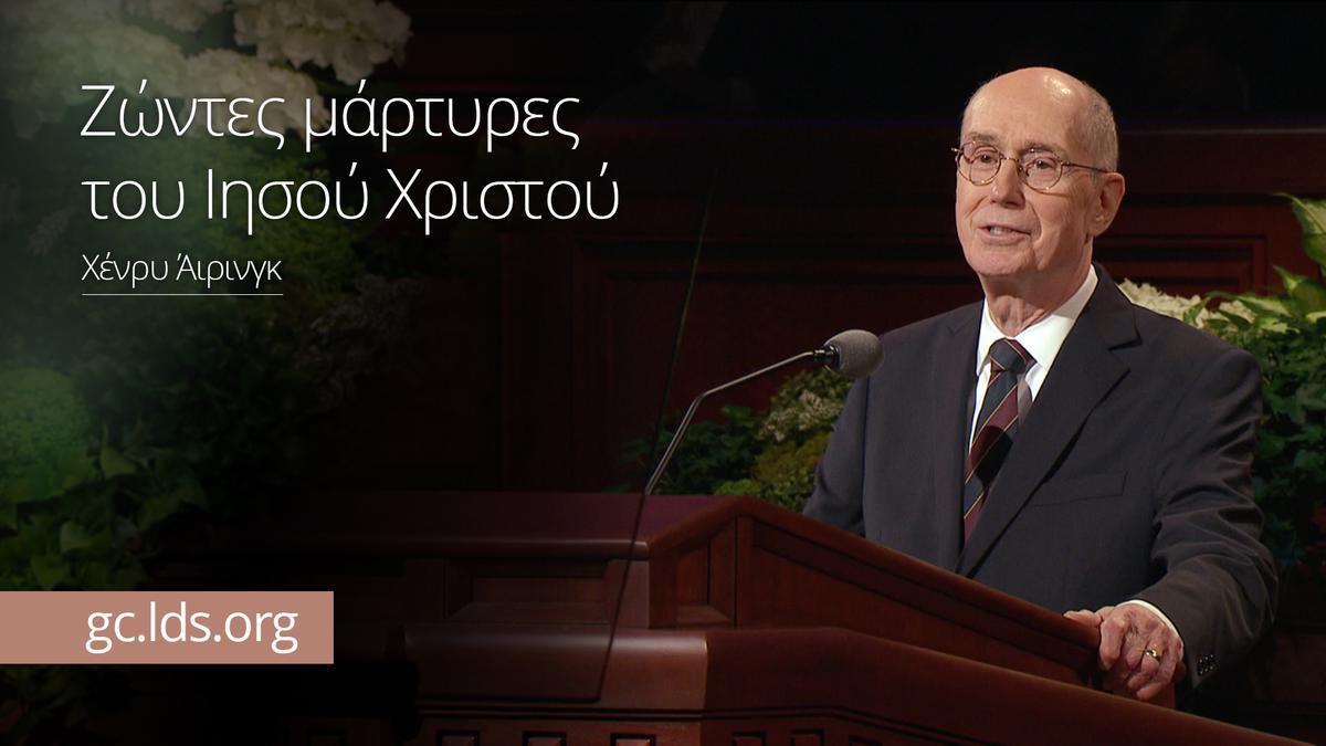 Ζώντες μάρτυρες του Ιησού Χριστού -- Πρόεδρος Άιρινγκ