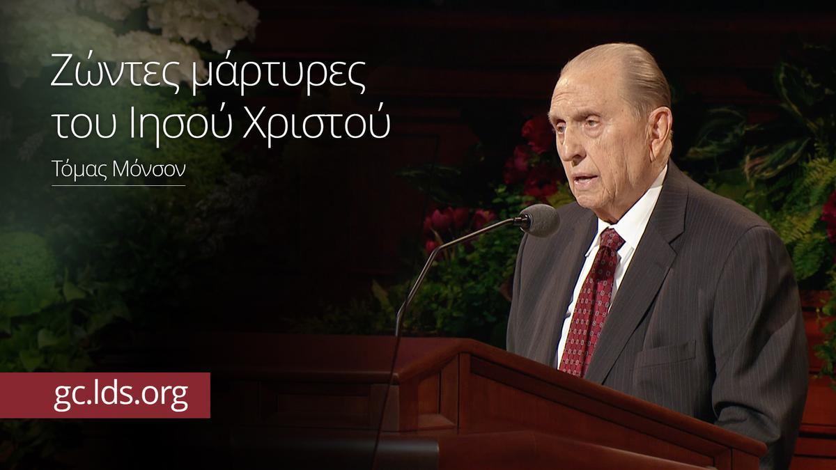 Ζώντες μάρτυρες του Ιησού Χριστού -- Πρόεδρος Μόνσον