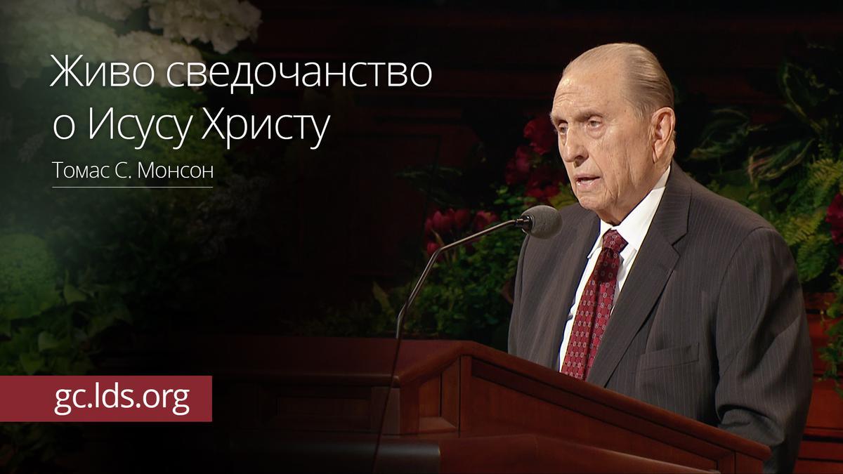 Живо сведочанство о Исусу Христу - председник Монсон