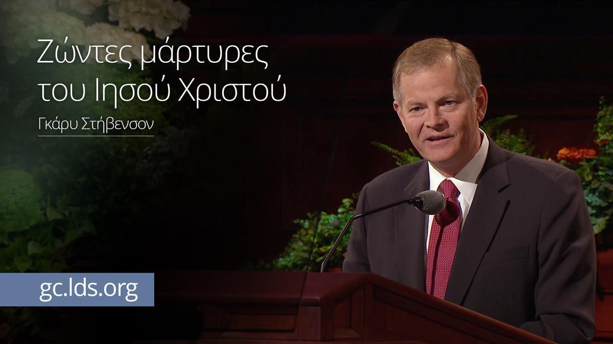 Ζώντες μάρτυρες του Ιησού Χριστού -- Πρεσβύτερο Στήβενσον