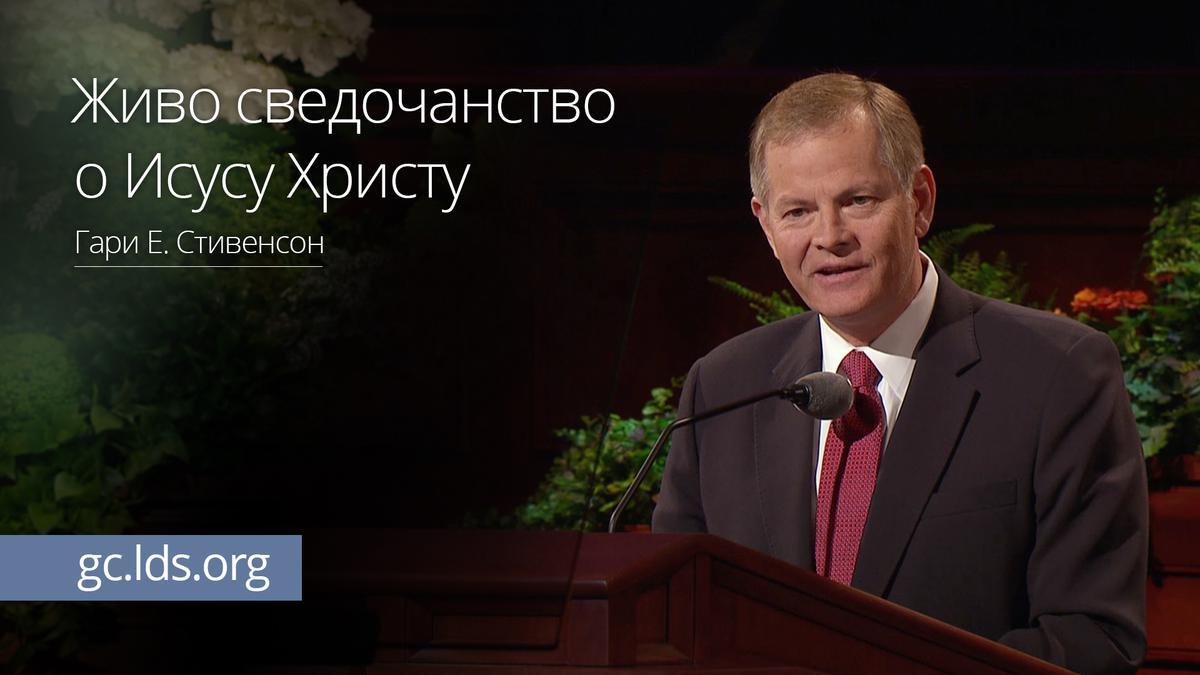 Живо сведочанство о Исусу Христу - cтарешина Стивенсон