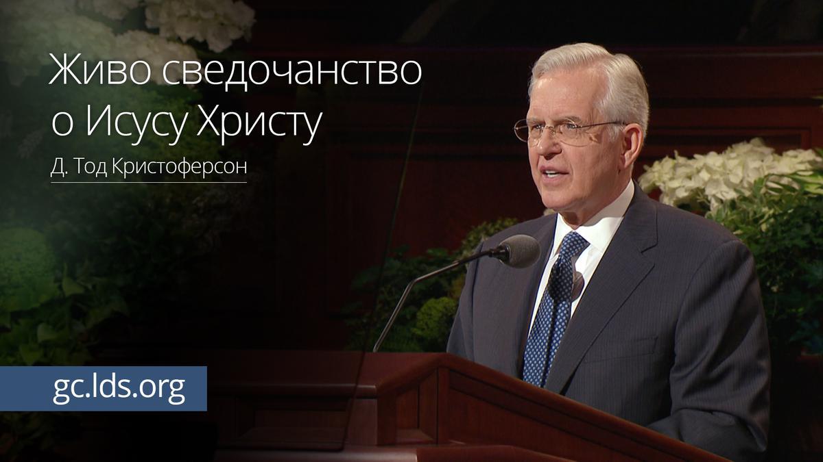 Живо сведочанство о Исусу Христу - cтарешина Кристоферсон