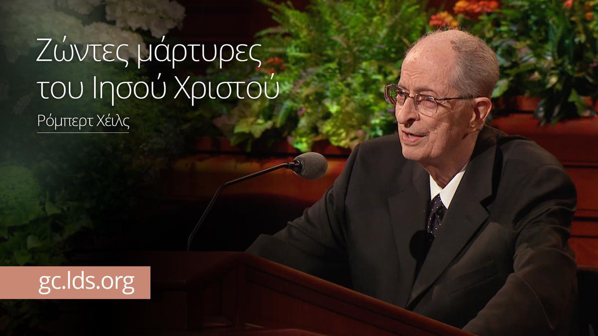 Ζώντες μάρτυρες του Ιησού Χριστού -- Πρεσβύτερο Χέιλς