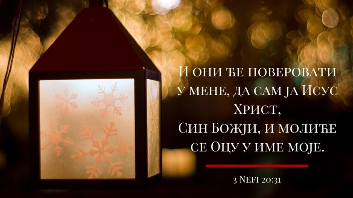 3 Нефи 20:31