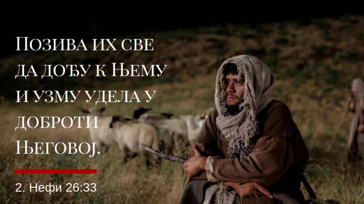 2 Нефи 26:33