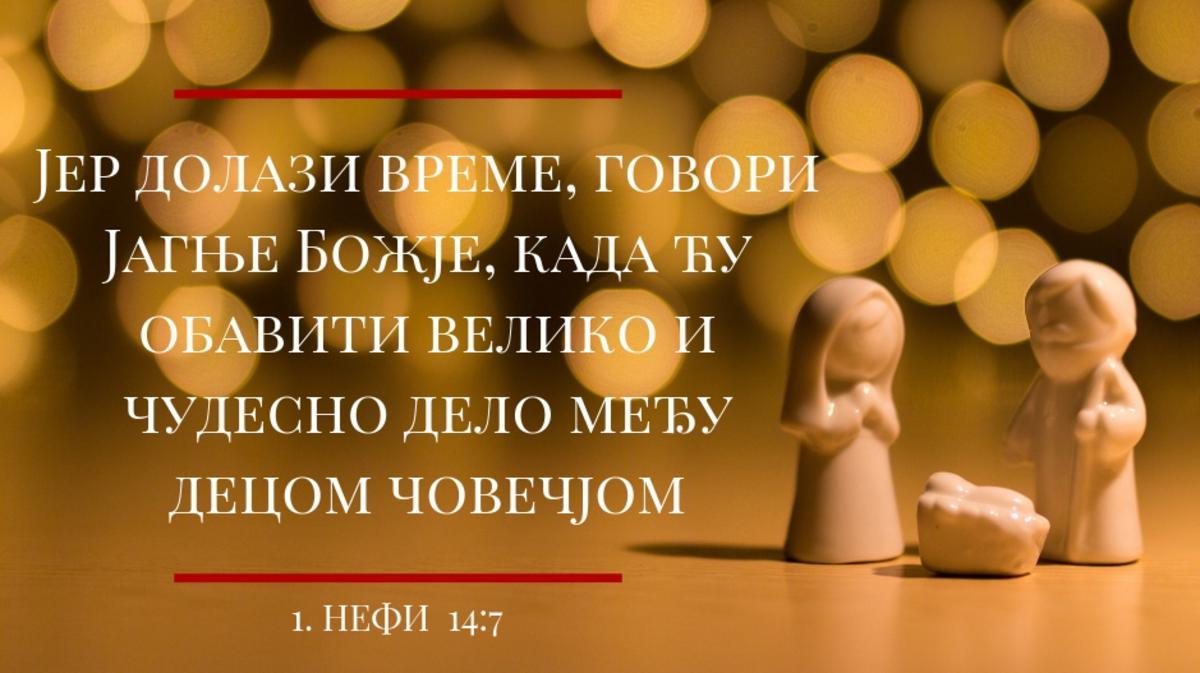 1. НЕФИ  14:7
