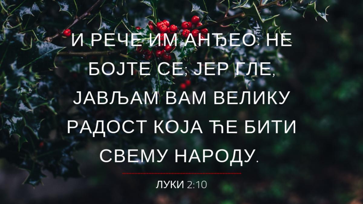 ЛУКИ 2:10