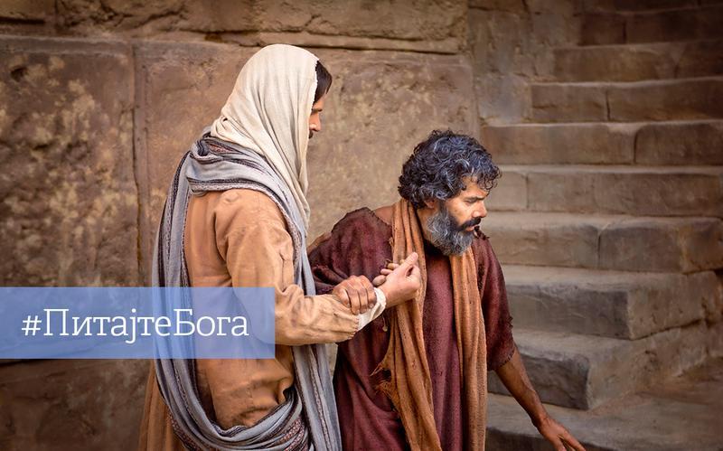 Питајте Бога - Како можете пронаћи одговоре када се борите са својом вером?