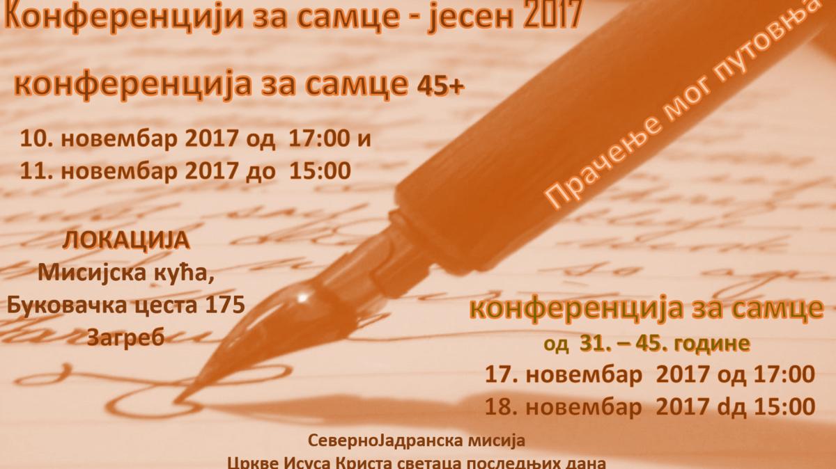 Конференција за самце- јесен 2017