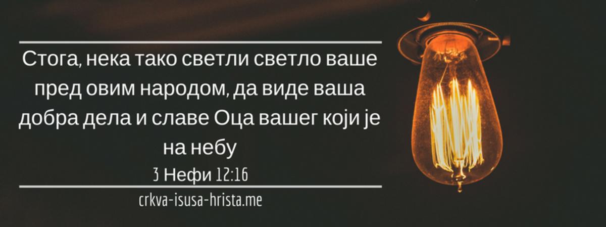 3 Нефи 12:16