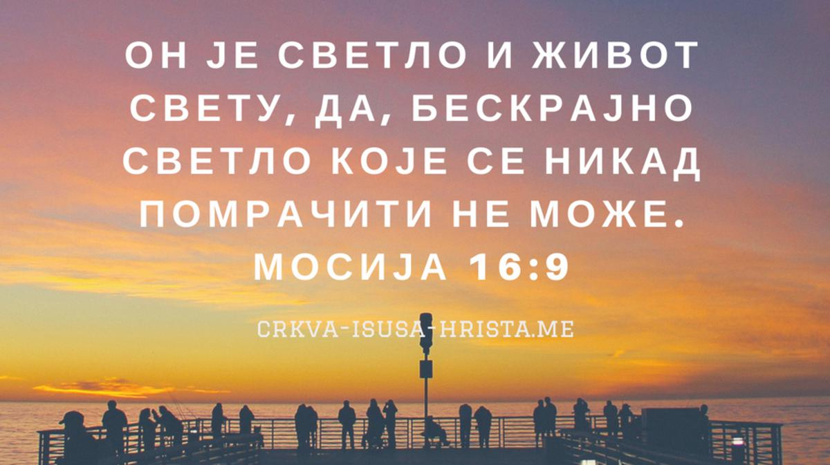 Мосија 16:9
