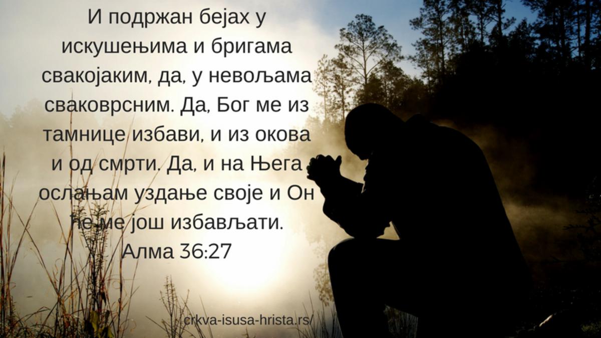 Алма 36:27