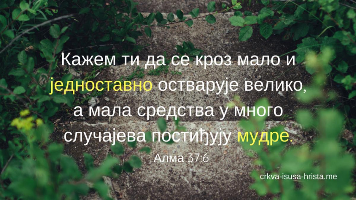Алма 37:6