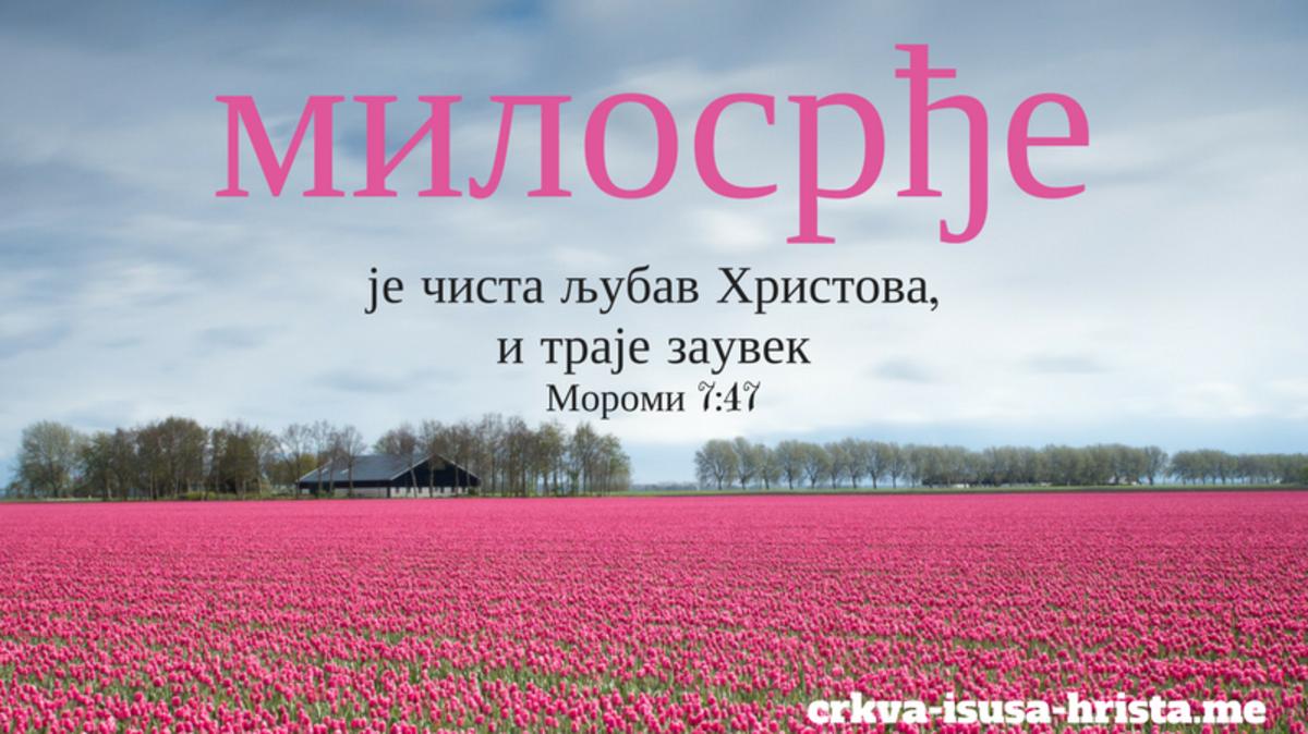 милосрђе је чиста љубав Христова, и траје заувек.