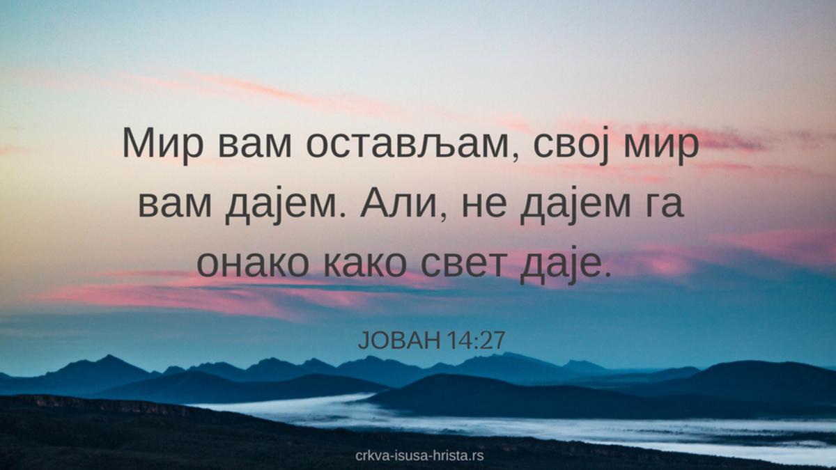Јован 14:27
