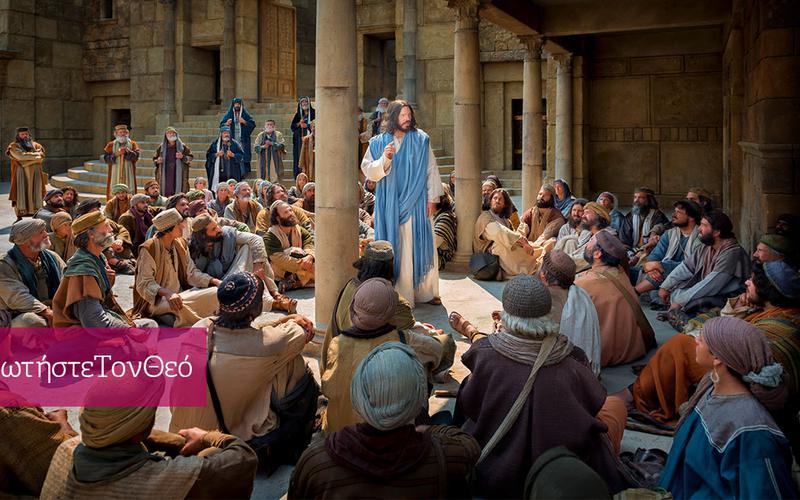 Πώς μπορώ να γνωρίσω τον Θεό καλύτερα;