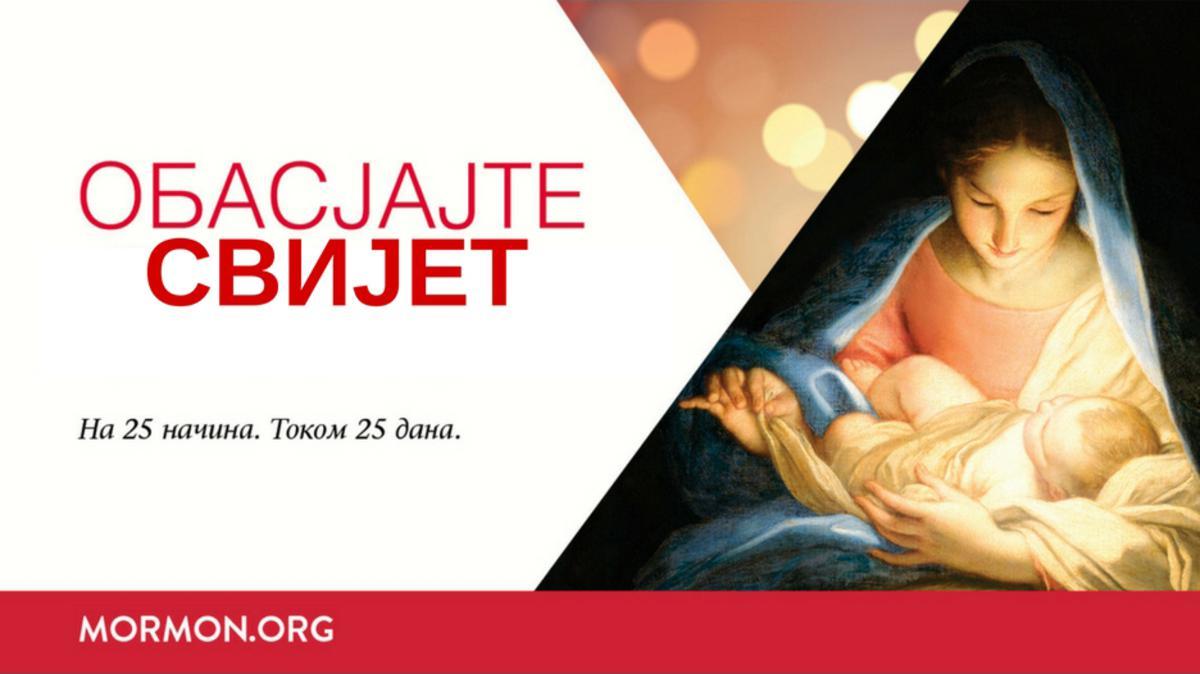 Црква покреће божићну иницијативу 'Обасјајте свијет'