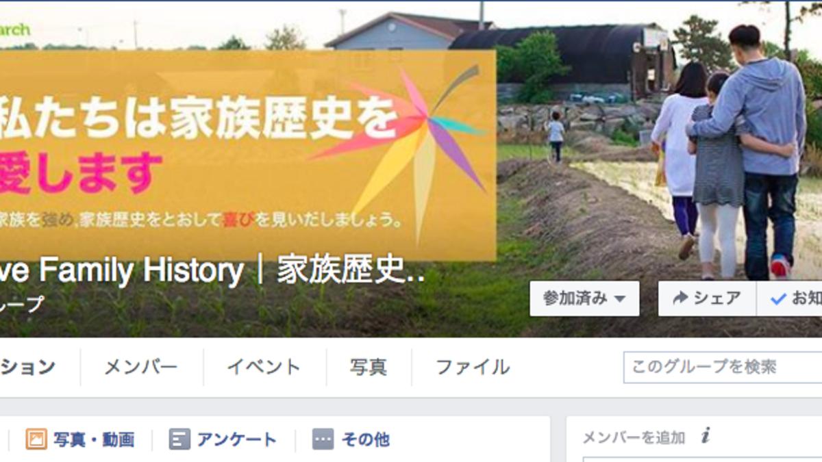 家族歴史キャンペーンの公式フェイスブックグループを開設