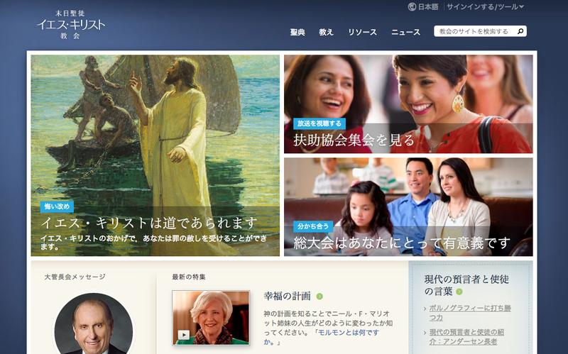 lds.orgの日本語サイトの写真