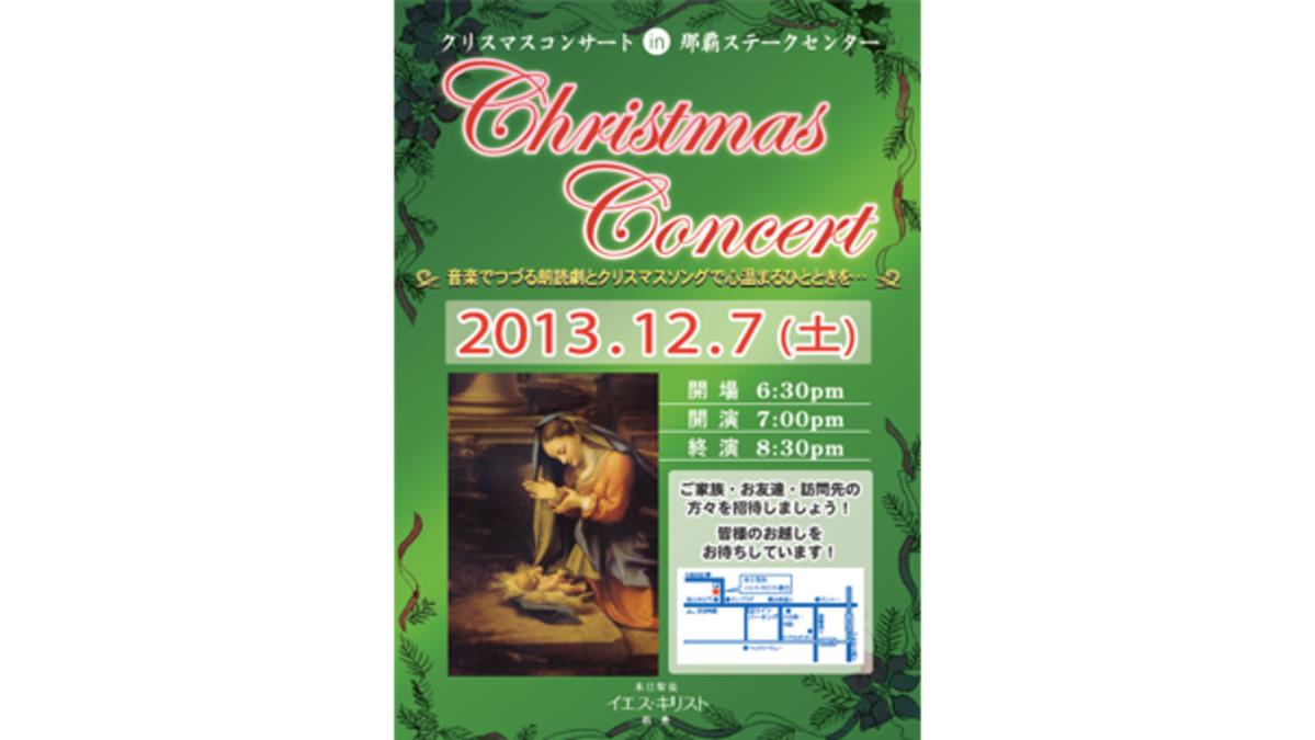 クリスマスコンサートin那覇ステークセンター