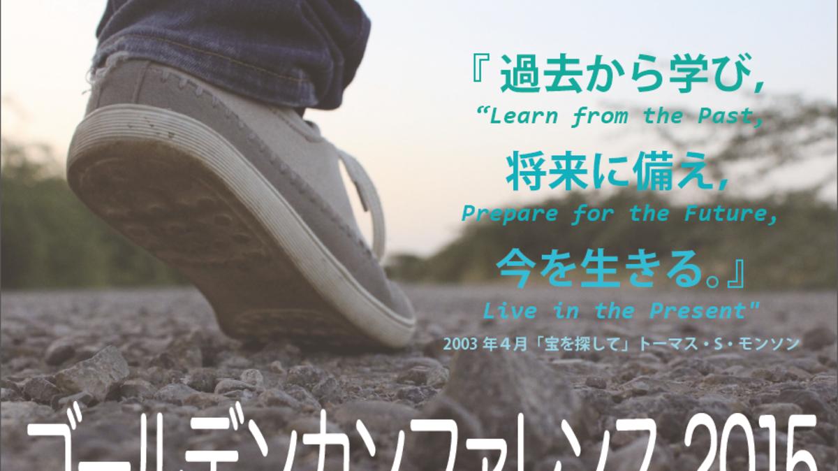 ゴールデンカンファレンス2015ー日本武蔵野ステーク主催
