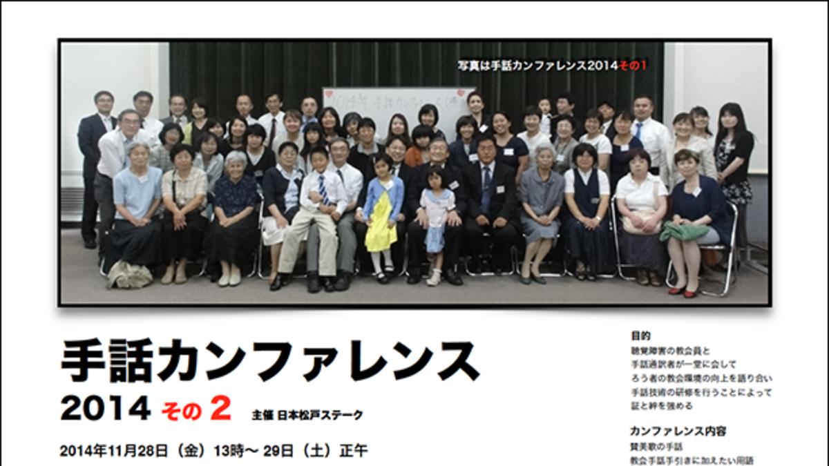 手話カンファレンス 2014 その2