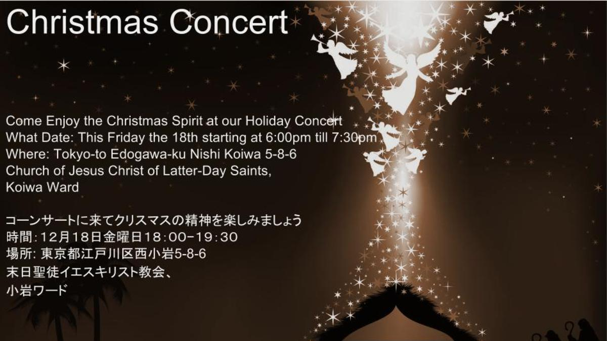 東京伝道部Christmas Concert開催のお知らせ