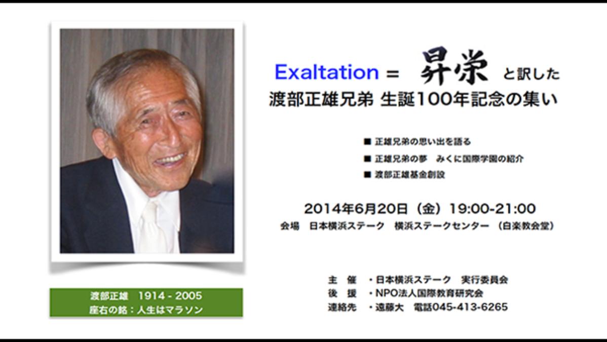 渡部正雄兄弟 生誕100年記念の集い