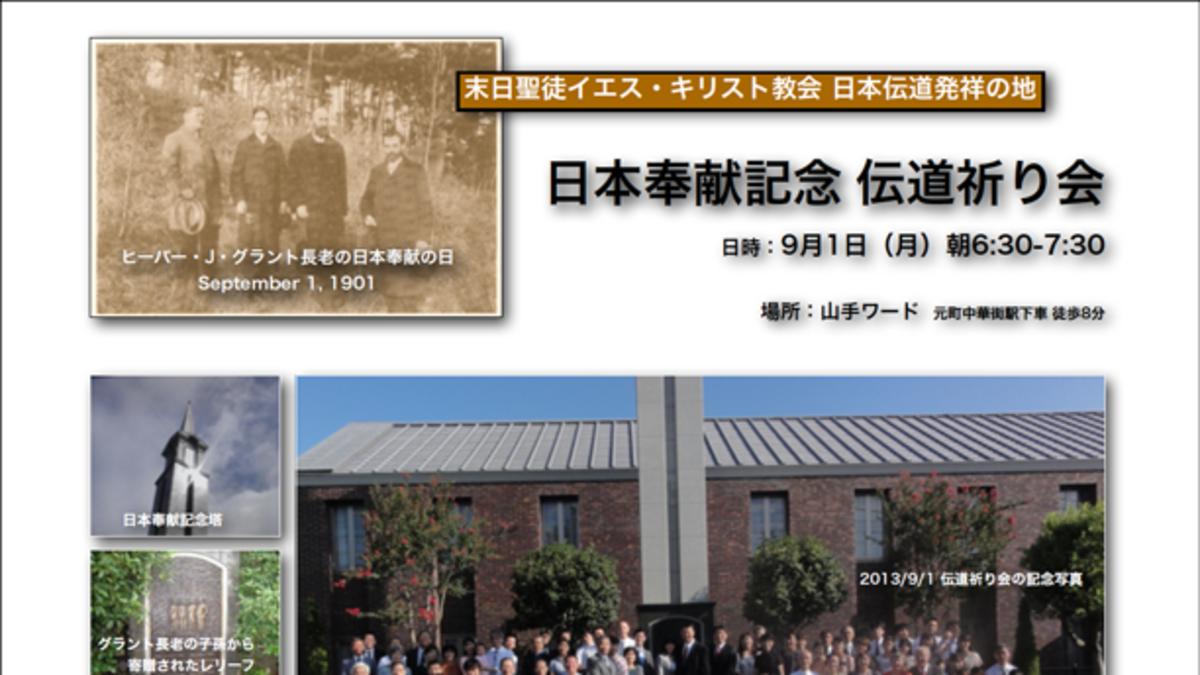 日本奉献記念 伝道祈り会