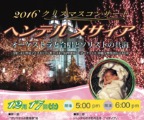 クリスマスコンサート 沖縄